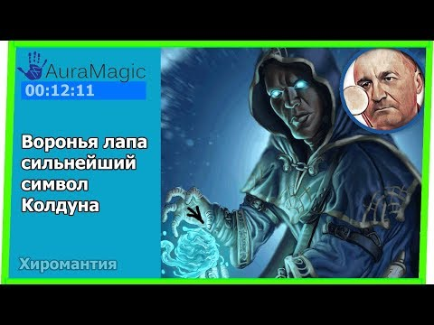 Игры з магией