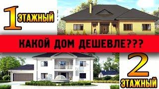 Какой дом дешевле построить? Одноэтажный или Двухэтажный