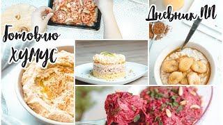 Дневник ПП : ПП пицца / готовлю хумус /моя тренировка
