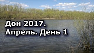 Рыбалка на дону в апреле что ловиться