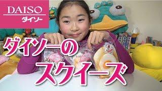【スクイーズ】ダイソーのスクイーズをご紹介❤ 100円ショップダイソー