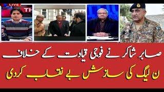 Sabir Shakir exposes PML-N's hidden agenda
