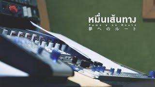 【PV】Yume e no Route หมื่นเส้นทาง / BNK48