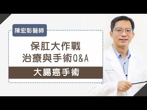 深入大腸癌》有大腸癌一定得捨棄肛門嗎?團隊95%保肛率如何來?_ 陳宏彰醫師