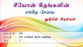 "Video thumbnail of ""En paathram nirambi   Songs of Zion   Tamil Song 203"""