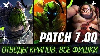 Patch 7.00 - Фишки с отводами крипов