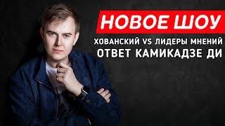 ОТВЕТ КАМИКАДЗЕ / ХОВАНСКИЙ ПРОТИВ ЛИДЕРОВ МНЕНИЙ / НОВОЕ ЮТУБ ШОУ