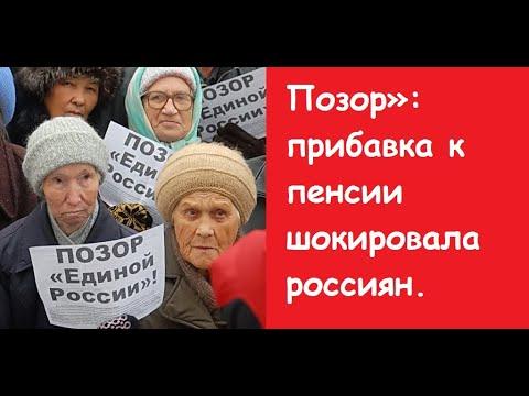 Позор: прибавка к пенсии шокировала россиян. Пенсия 2020