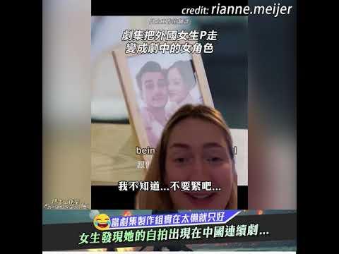 女孩發現他的男友出現在中國電視劇