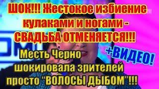 Дом 2 Новости 30 Ноября 2018 (30.11.2018) Раньше Эфира