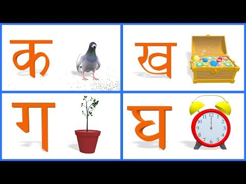 क ख ग घ | वर्णमाला | Hindi Alphabets | Varnamala | Barakhadi | Ka Kha Ga Gha | Hindi Letters