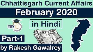 Chhattisgarh Current Affairs - February 2020 for CGPSC 2021 and other Chhattisgarh state exams