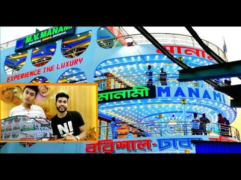 M.v Manami The most luxurious launch  এম ভি মানামী বিলাশ বহুল লঞ্চ in Bangladesh