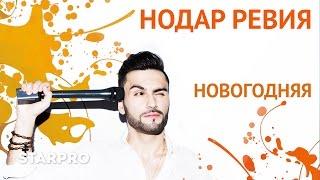 Нодар Ревия - Новогодняя