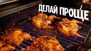 Готовим цыплят или курочек для ваших ДРУЗЕЙ