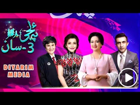 ئەلچى 3 سان | alqi 3 San | Alchi 3 san | uyghur 2020 | Алчи | Уйгурские песни,  |уйхурща нахша