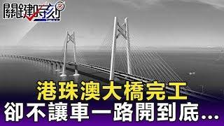 港珠澳大橋完工 但卻不讓普通車一路走到底… -關鍵時刻精華