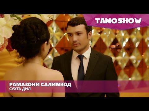 Рамазони Салимзод - Сухта дил (Клипхои Точики 2016)
