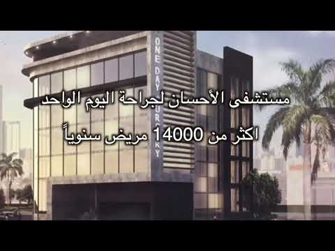 مستشفى الإحسان لجراحة اليوم الواحد