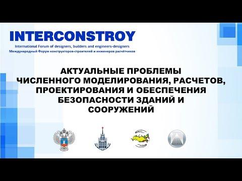 Особенности расчета зданий и сооружений на устойчивость к прогрессирующему обрушению по нормам РФ