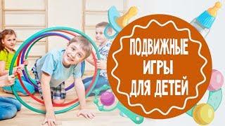 Подвижные игры для детей. Часть 1