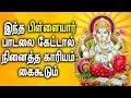 நினைத்த காரியம் கைகூடும் பிள்ளையார் பாடல்கள்   Ganapathi   Ganesh   Best Tamil Pillayar Padalgal