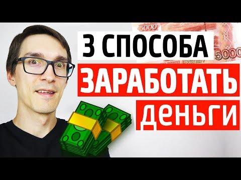 Заработать 3000 рублей реально в интернете форум