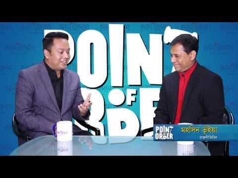 Point of Order with Mohsin Bhuyan Part 02