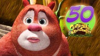Забавные Медвежата - 50 Серия: Домовая Фея - Классные Мультики