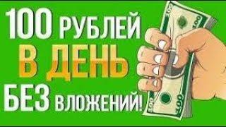 Advads сайт для заработка без вложений 100 рублей за 2 часа легко