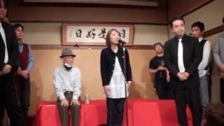 2015年12月19日土上野広小路亭第23回ダーリン寄席エンディング