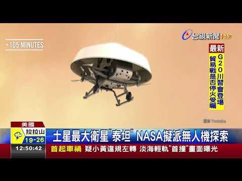 土星最大衛星泰坦NASA擬派無人機探索