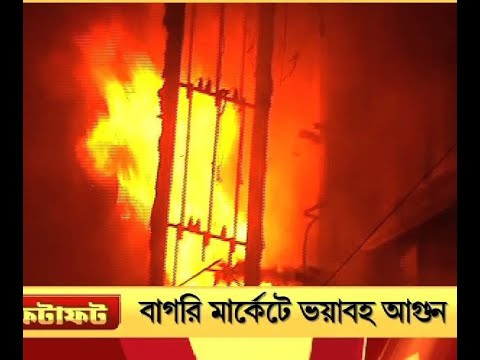 Bagri Market Fire, Know more details about this news on Fatafat