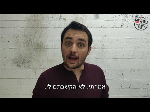 """קטע סטנדאפ של גיורא זינגר על מבצע """"שומר החומות"""""""