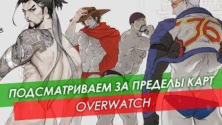 Что находится за картами в Overwatch