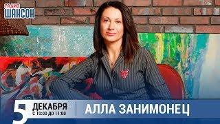 Психолог-практик Алла Занимонец в «Звёздном завтраке» на Радио Шансон