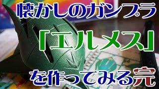 プラモデル懐かしのガンプラ「エルメス」を作ってみる最終回Japanese