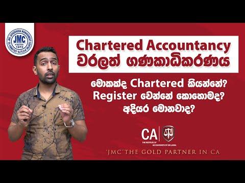 What is Chartered Accountancy? මොකද්ද වරලත් ...