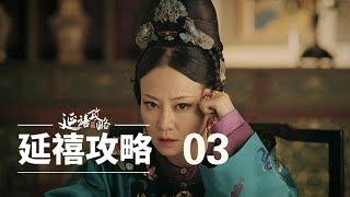 延禧攻略 03   Story of Yanxi Palace 03(秦岚、聂远、佘诗曼等主演)