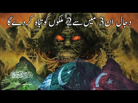 Illuminati ka Islam ko Khatam Kerney ka Khofnaak Mansoba
