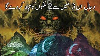 Illuminati ka Islam ko Khatam Kerney ka Khofnaak Mansoba - Turkey Saudi Arabia Pakistan. India Jang