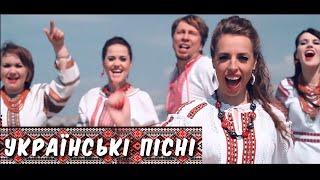 Українські пісні 2016 в сучасній обробці !!