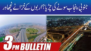3pm News Bulletin    18 July 2021   Rohi