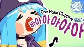 [목소리/모험] 아니, 목소리를 이렇게 쓴다고!? - One Hand Clapping 실황 플레이