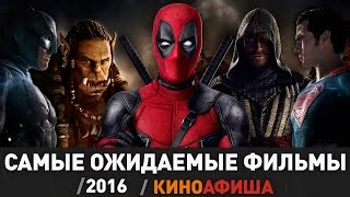 Самые ожидаемые фильмы 2016 года! / Киноафиша.инфо