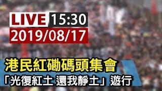 【完整公開】LIVE 港民紅磡碼頭集會 「光復紅土 還我靜土」遊行