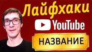 Как назвать канал на YouTube | Как придумать название, имя или ник канала