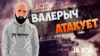 Конфликт с Аспид - Валерыч посылает меня на х*й