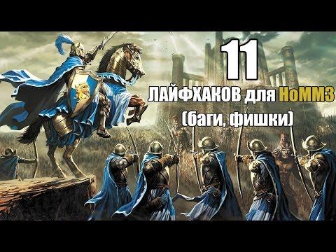 Игры герои магии и меча 4