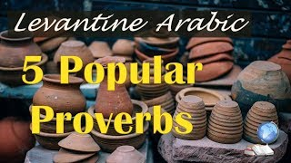 5 Popular Sayings and Proverbs in Levantine Arabic أمثال شعبية شامية
